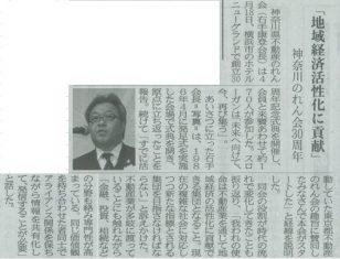のれん会記事418